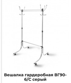 Вешалка гардеробная ВГ 90-6/С