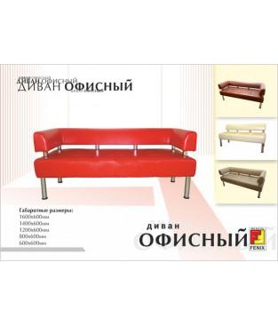 Офисный диван Орфей