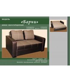 """""""Барни"""" диван малогабаритный"""