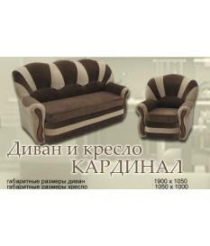 """Диван """"Кардинал"""" и два кресла (раскладные)"""