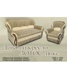 """Диван """"Лотос Люкс"""" и 2 кресла"""