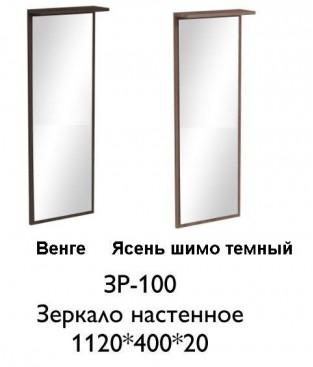 "ЗР-100 Зеркало настенное ""Машенька"""