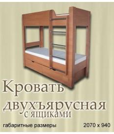 Двухьярусная кровать с ящиками