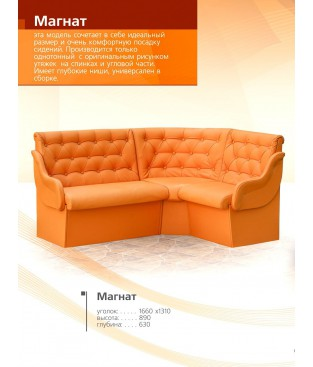 Мягкий диван Магнат
