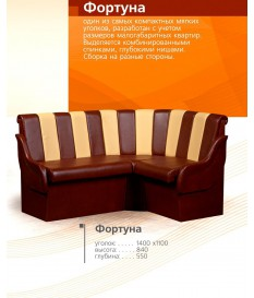 Мягкий диван Фортуна