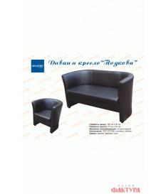 Диван Подкова+ Кресло