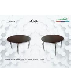 Стол С 9