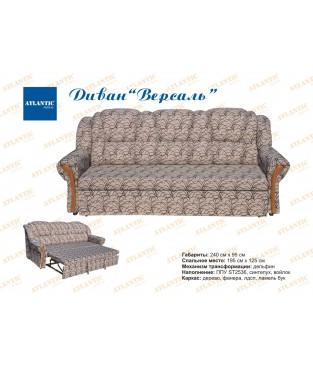 Диван Версаль и два кресла
